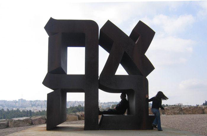 אהבה היא גילוי שכינה | צילום מתוך ויקפדיה